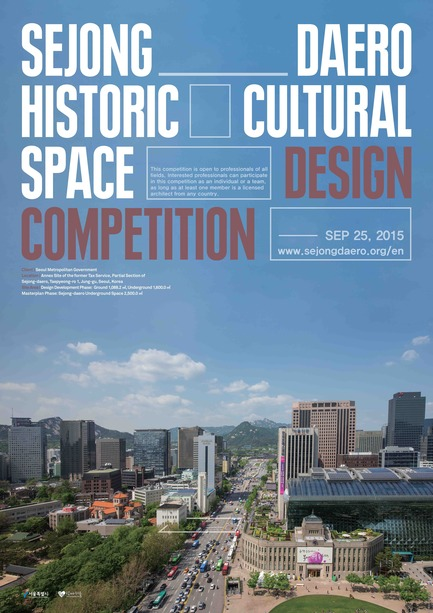 Press kit | 1832-01 - Press release | INTERNATIONAL COMPETITION: Sejong-daero Historic Cultural Space Design Competition - Seoul Metropolitan Government - Competition - Competition Poster - Photo credit:  n/a