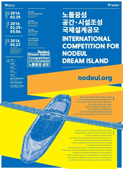 Press kit | 1832-02 - Press release | Masterplan and Space/Facility Design for Nodeul Dream Island - Seoul Metropolitan Government - Competition -  Nodeul Dream Island Competition Poster  - Photo credit: Seoul Metropolitan Government
