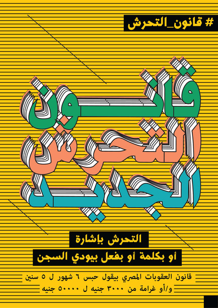 Dossier de presse | 1834-10 - Communiqué de presse | Dubai Design Week 2016 Announces 'Iconic City: Cairo Now! City Incomplete'  - Dubai Design Week - Event + Exhibition - Anti-SH law, poster , Salma Shamel  - Crédit photo : Dubai Design Week