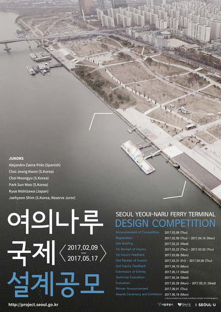 Press kit | 1832-04 - Press release | Seoul Yeoui-Naru Ferry Terminal Design Competition - Seoul Metropolitan Government - Competition -  Porster