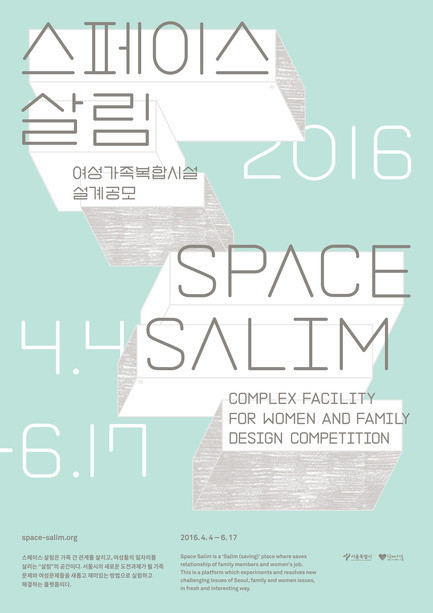 Press kit - Press release - Women and Family Complex Facility [Space Salim] Design Competition - Seoul Metropolitan Government