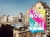 Press kit - Press release - Dubai Design Week 2016 Announces 'Iconic City: Cairo Now! City Incomplete' - Dubai Design Week